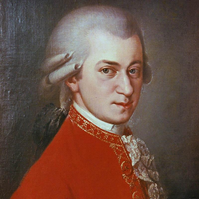 В. Моцарт